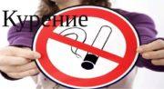 Курение  Курение не признано (возможно, пока еще)