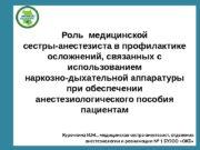 © Фокина Лидия Петровна Роль медицинской сестры-анестезиста в