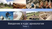 Введение в курс археологии Тема 1.  План
