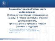 Медиапространство России: карта цифровизации.  Особенности перехода телевидения