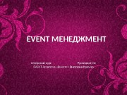 Презентация Курс Event Псков