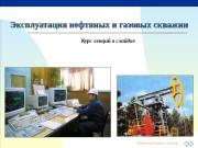 Презентация Курс лекций разработка скважин