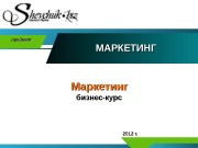 Презентация kurs Marketing Shevchuk print