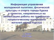 Курск – один из старейших городов России.
