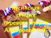 Кусинская секция гиревого спорта Алфёровой В. Я.