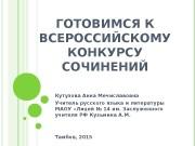 Презентация Кутузова А.М. Особенности подготовки к Всероссийскому конкурсу сочинений.