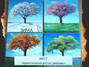 КВЕСТ  «Удивительные ритмы природы» ЗИМА 0102 06