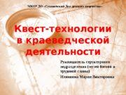 Квест-технологии в краеведческой деятельности Руководитель структурного подразделения (музей