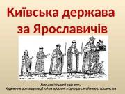 Київська держава за Ярославичів Ярослав Мудрий з дітьми.