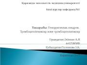 Презентация лімхан А.Н. гемаррагиялы синдром