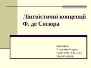 Презентация Лінгвістичні концепці Ф. де Соссюра