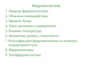 Ферромагнетизм 1. Природа ферромагнетизма 2. Обменное взаимодействие 3.
