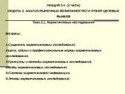 ЛЕКЦИЯ 3 -4 (4 ЧАСА) МОДУЛЬ 2. АНАЛИЗ
