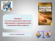 1 Лекция 5 Система управления качеством образования в