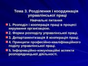 Тема 3. Розділення і координація управлінської праці Навчальні