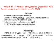 Лекция № 6.  Органы повседневного управления РСЧС.