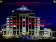 Федеральная таможенная служба Государственное казенное образовательное учреждение высшего