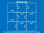 Лабиринт Игра для автоматизации звука [л] в словах