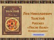 Рассказ  «После бала» История создания. Лев Николаевич
