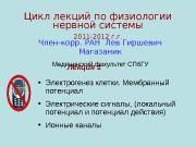 Цикл лекций по физиологии  нервной системы 2011
