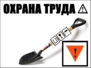 План 1. Значение охраны труда для экономики России