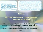 Тема 2.  ДЕЛОВОЙ КЛИМАТ : определения,