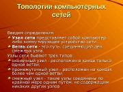 Топологии компьютерных сетей Введем определения. Узел сети