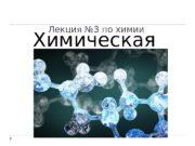 Лекция № 3 по химии Химическая  связь