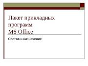 Презентация Л4 Состав и назначение MS Office