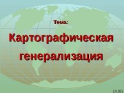 1 /( 18 )Тема: Картографическая генерализация  2