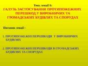 Тема лекції 6 : ГАЛУЗЬ ЗАСТОСУВАННЯ ПРОТИПОЖЕЖНИХ ПЕРЕШКОД