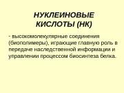 НУКЛЕИНОВЫЕ КИСЛОТЫ (НК) —  высокомолекулярные соединения (биополимеры),
