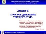 Новосибирский Государственный Архитектурно- Строительный Университет (Сибстрин) Кафедра теоретической