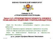 21. 02. 17 1 ВОЕННО-ТЕХНИЧЕСКИЙ УНИВЕРСИТЕТ Кафедра №