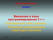 Презентация Л 02 Нач С целые булевские if