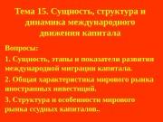 Тема 1 5. Сущность, структура и динамика международного