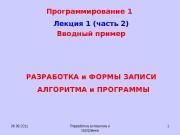 08. 09. 2011 Разработка алгоритма и программы 1