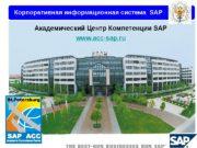 Введение в SAP ERP  1 Академический Центр