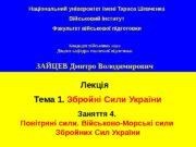 Національний університет імені Тараса Шевченка Військовий інститут Факультет