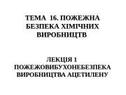 Презентация Л 1 Ацетилен print
