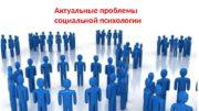 Актуальные проблемы  социальной психологии  Что такое