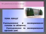 """ОКЗ """"Дніпропетровське медичне училище """" ТЕМА ЛЕКЦІЇ Ушкодження"""