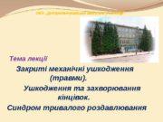 """ОКЗ """"Дніпропетровське медичне училище"""" Тема лекції Закриті механічні"""