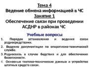 Тема 4 Ведение обмена информацией в ЧС Занятие