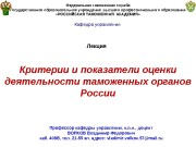 Презентация Л 4. Крит. и показ. оц. деят. ТО России