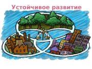 Устойчивое развитие  Sustainable development Устойчиво е развитие