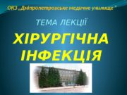 """ОКЗ """"Дніпропетровське медичне училище """" ТЕМА ЛЕКЦІЇ ХІРУРГІЧНА"""