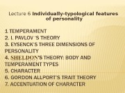 Lecture 6 Individually-typological features  of personality