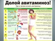 Презентация l 8 Biot farm vitaminy