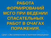 РАБОТА ФОРМИРОВАНИЙ МСГО ПРИ ВЕДЕНИИ СПАСАТЕЛЬНЫХ РАБОТ В